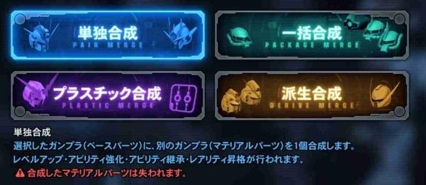 ガンダムブレイカー3_20160304065011