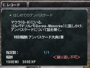 GW-00160