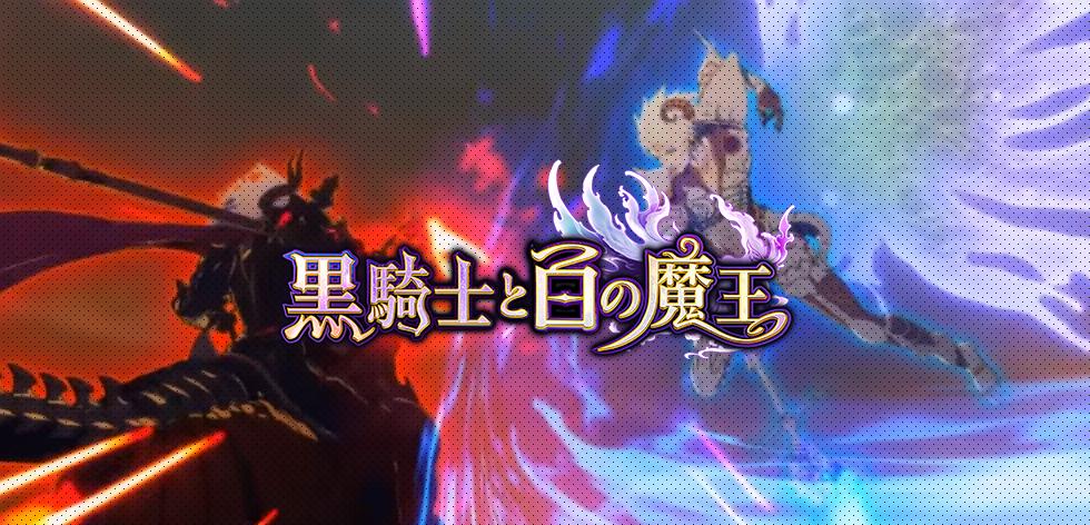 黒騎士と白の魔王 アップデート6/28まとめ